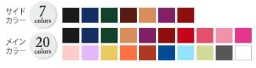 オーダーランドセルのカラーはメイン20色、サイド7色