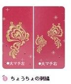 ファラーシャ蝶々の刺繍