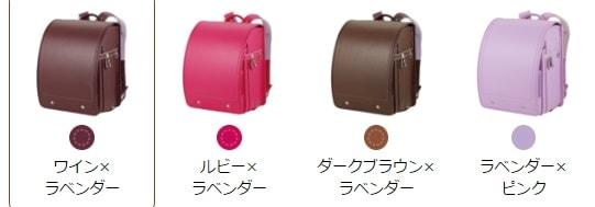 萬勇鞄ラッフルのカラー