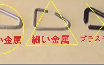 プラスティックの三角カン