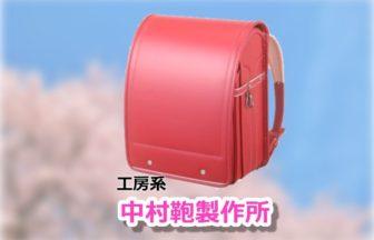 中村鞄製作所