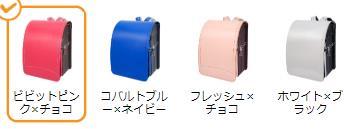 耐性牛革コンビネーションランドセルは4色