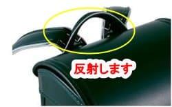 conosakiの持ち手の反射材で安全