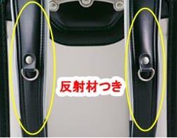 conosakiの両肩ベルトに反射材があり車のライトに反射するので安全性が高い